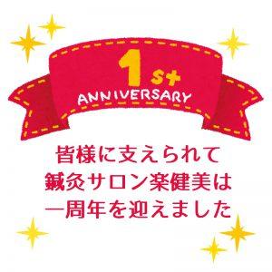 鍼灸サロン楽健美1周年