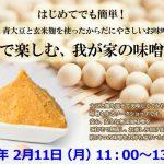 青大豆と玄米麹を使った体に優しいお味噌講座【お家で楽しむ、我が家の味噌づくり】
