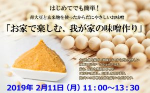 青大豆と玄米麹を使った体に優しいお味噌講座【お家で楽しむ、我が家の味噌♪】