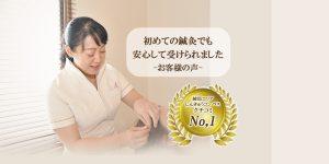練馬エリア しんきゅうコンパスクチコミNo,1