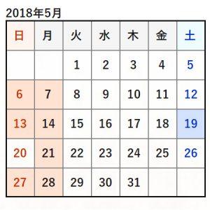 2018年5月のカレンダー