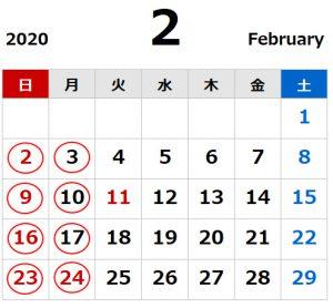 2002年2月カレンダー